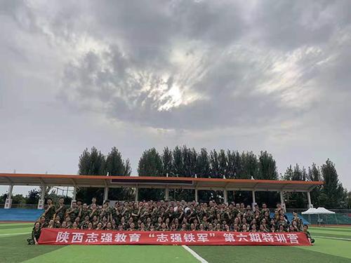 陕西志强教育第六期特训营