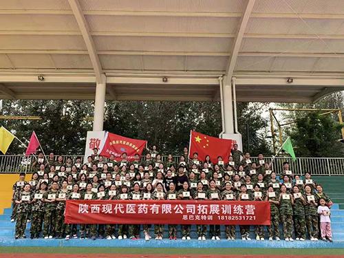 陕西现代医药拓展训练营