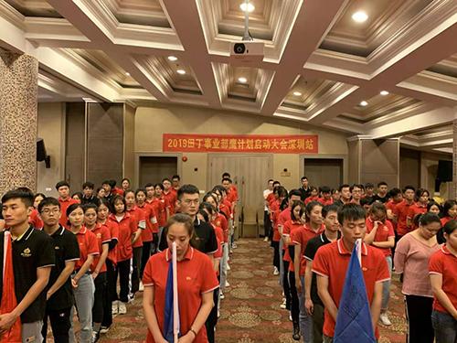 贝尔机器人田丁事业部深圳站鹰计划启动大会