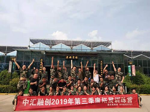 中汇融创2019第三季度拓展训练营