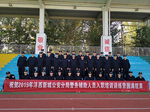西咸新区沣西新城公安分局警务辅助人员入职培训训练营圆满结束