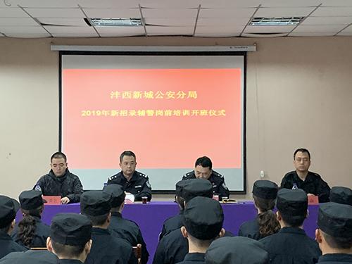 西咸新区沣西新城公安分局拓展培训圆满